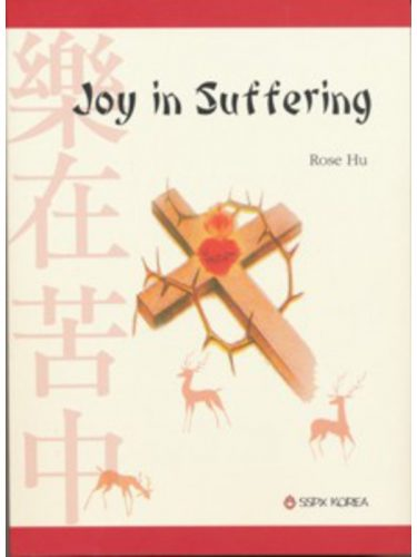 Joy in Suffering: Rose Hu